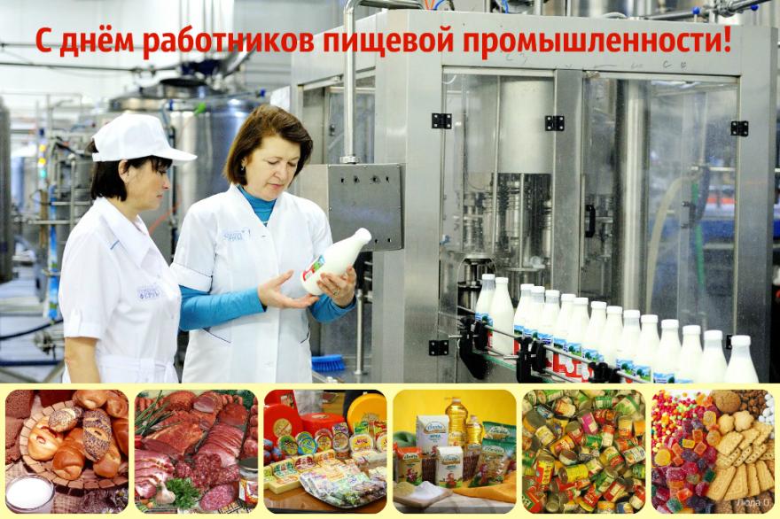 Какого числа в России день пищевика?
