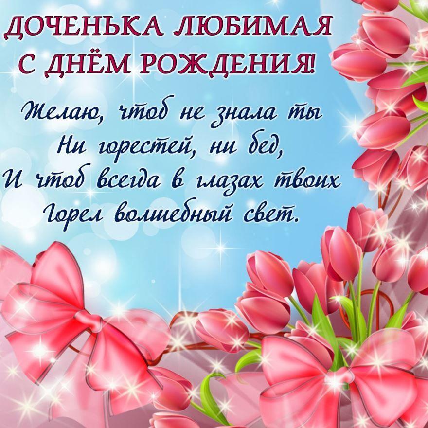 С Днем рождения дочери открытки, стихи