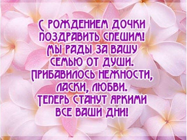 С Днем рождения дочери красивые стихи