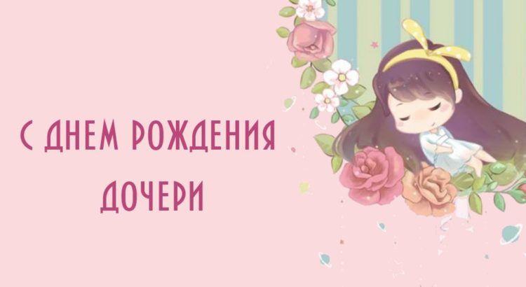 Скачать бесплатно красивую открытку С Днем рождения дочери