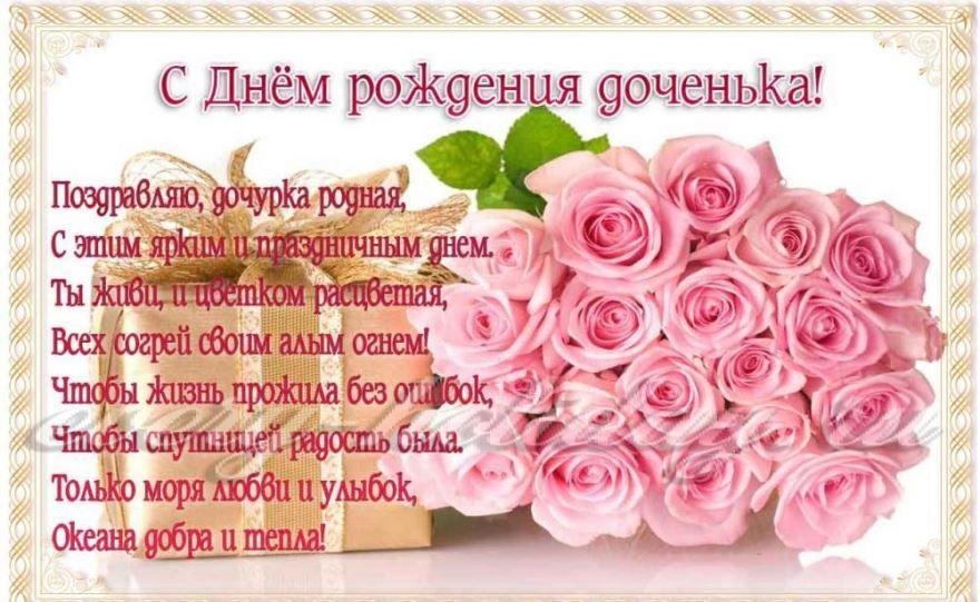 С Днем рождения дочери от мамы трогательные стихи