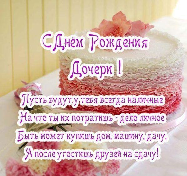 Трогательное поздравление С Днем рождения дочери