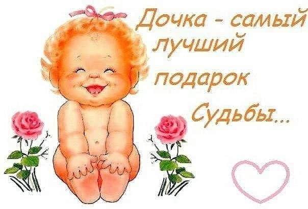 С Днем рождения дочери родителям картинка