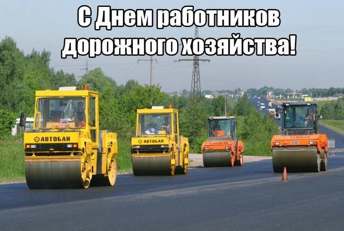 Праздник день работников дорожного хозяйства - 20 октября