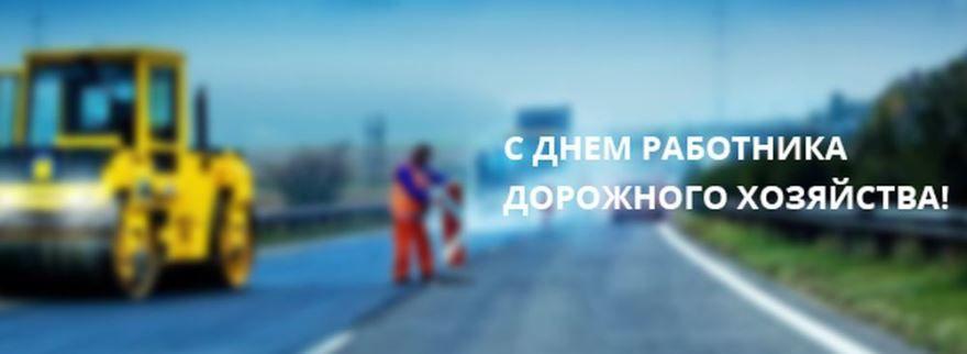 Картинка с днем работников дорожного хозяйства