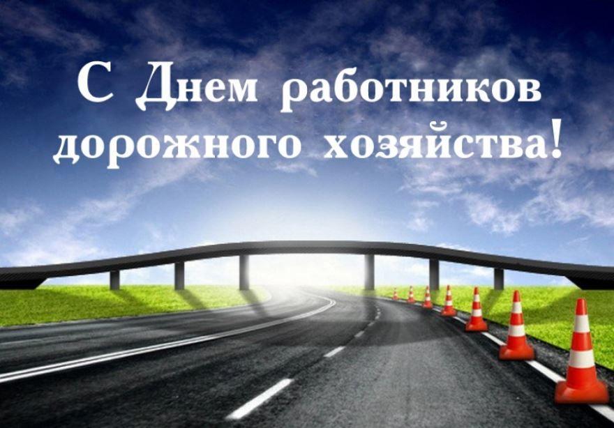 День работника дорожного хозяйства - 20 октября