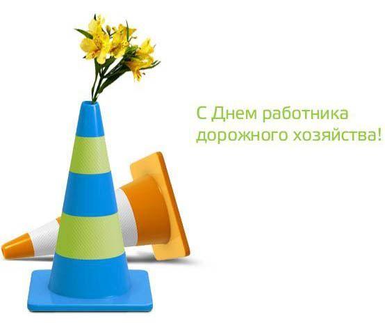 День работника дорожного хозяйства, картинка