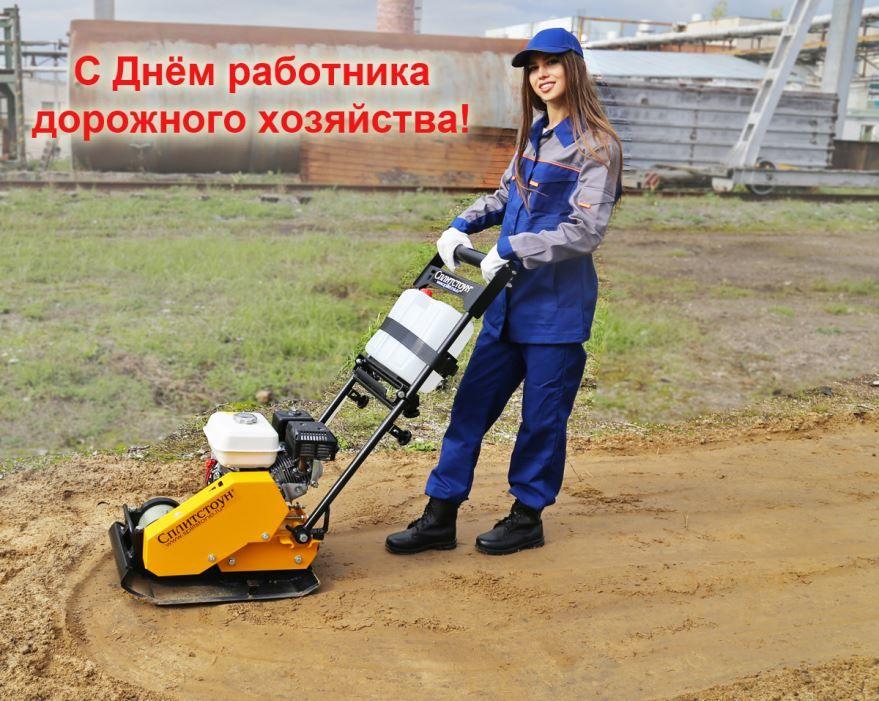 День работника дорожного хозяйства, фото