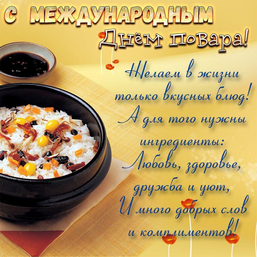 Красивая открытка с днем повара, поздравления