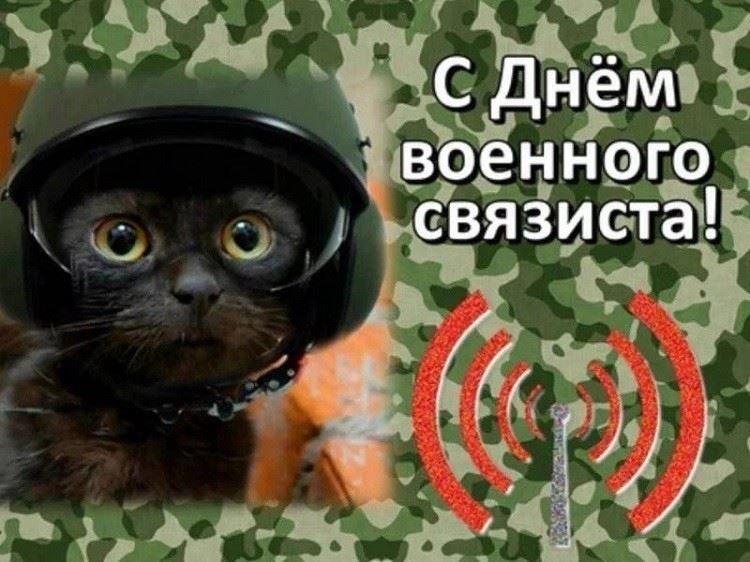 Прикольная картинка с днем военного связиста