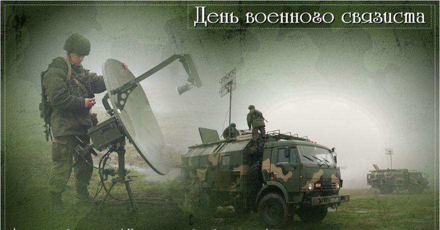 День военного связиста, картинка