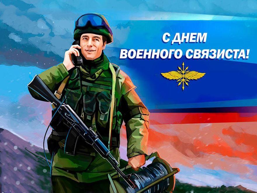 Какого числа в России, в 2019 году день связиста?