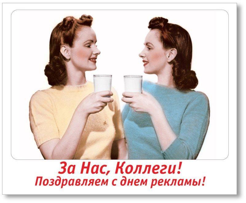 День рекламщика 2020 года в России - 23 октября