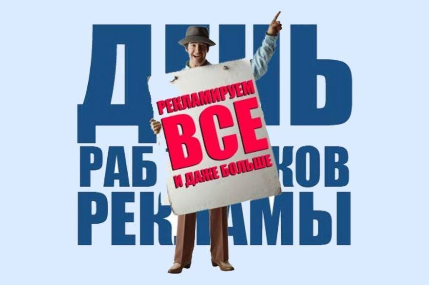 Картинка день рекламщика в России
