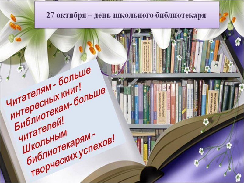 День школьных библиотек - 26 октября