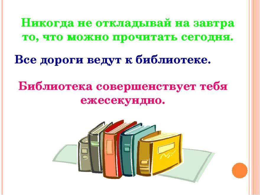 День школьных библиотек, поздравления