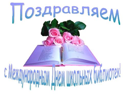 Праздник день школьных библиотек