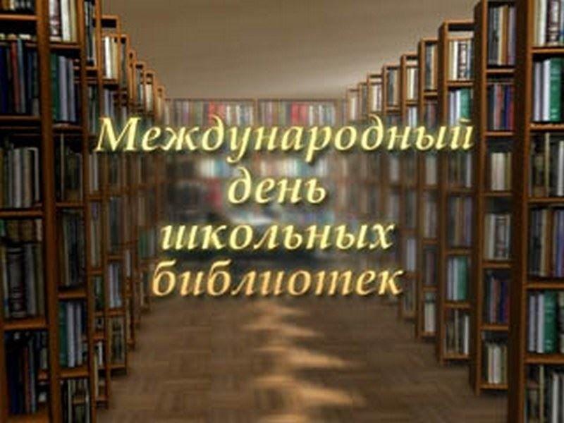 Международный день школьных библиотек - 26 октября