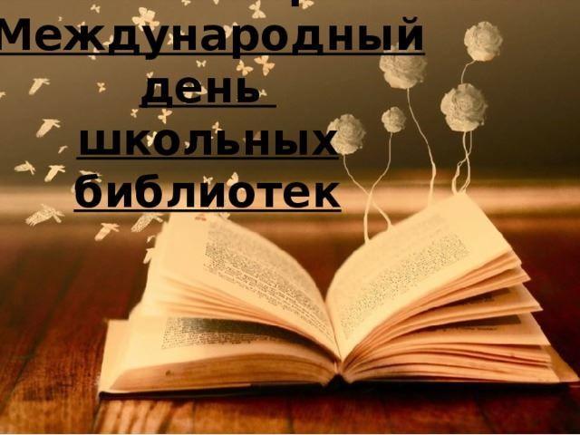 День школьных библиотек, праздник