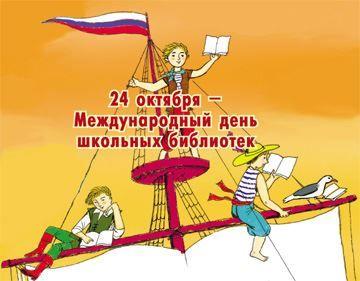 26 октября - день школьных библиотек