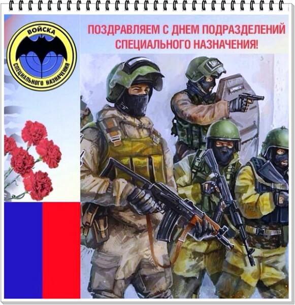 День подразделений специального назначения, открытка
