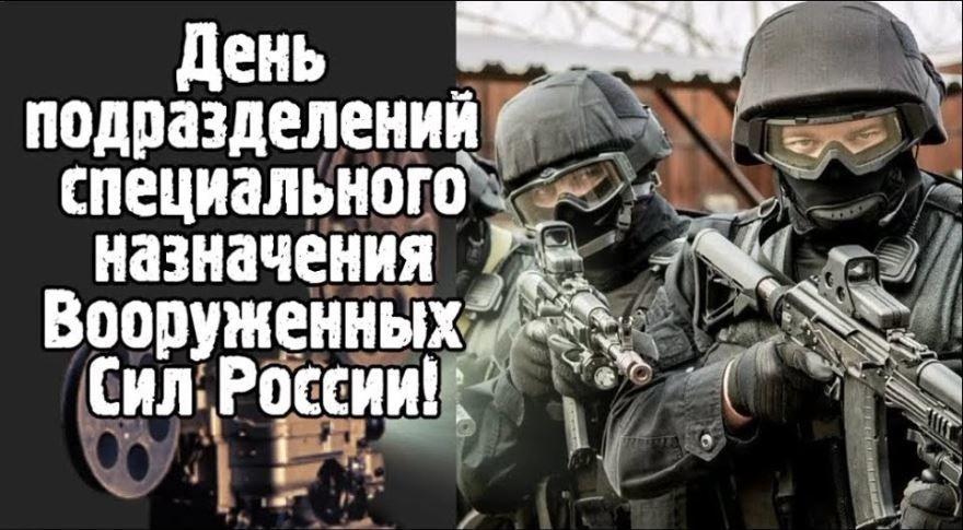 День подразделений специального назначения в 2020 году, в России - 24 октября