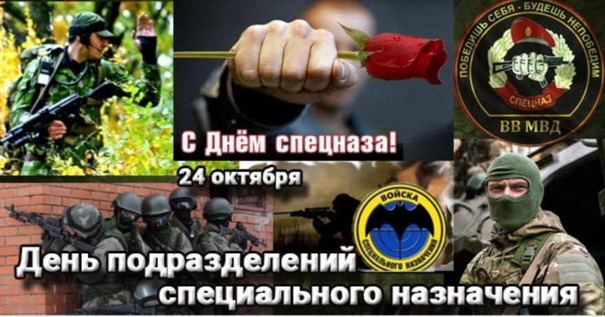 24 октября - День подразделений специального назначения