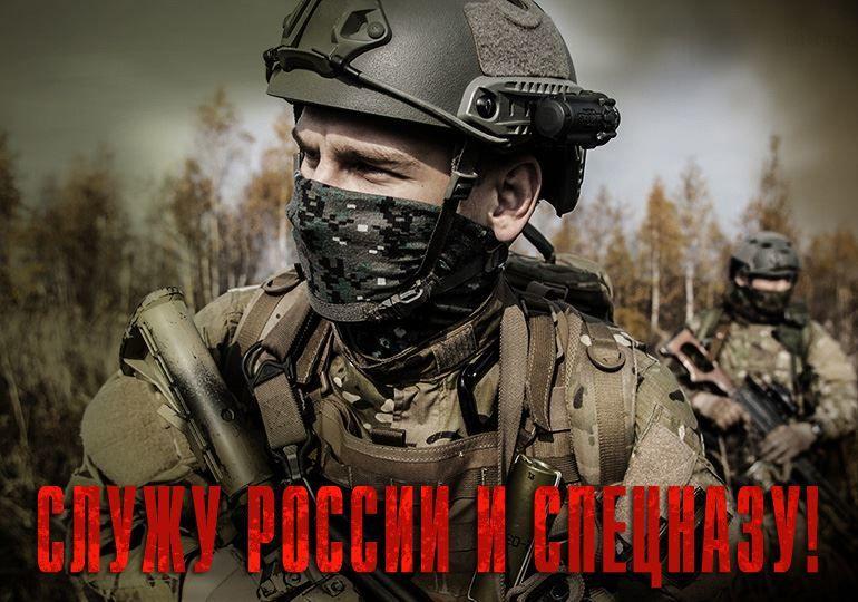 День подразделений специального назначения вооруженных сил России
