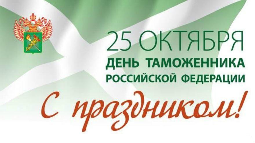 25 октября - день таможенника в России, в 2019 году