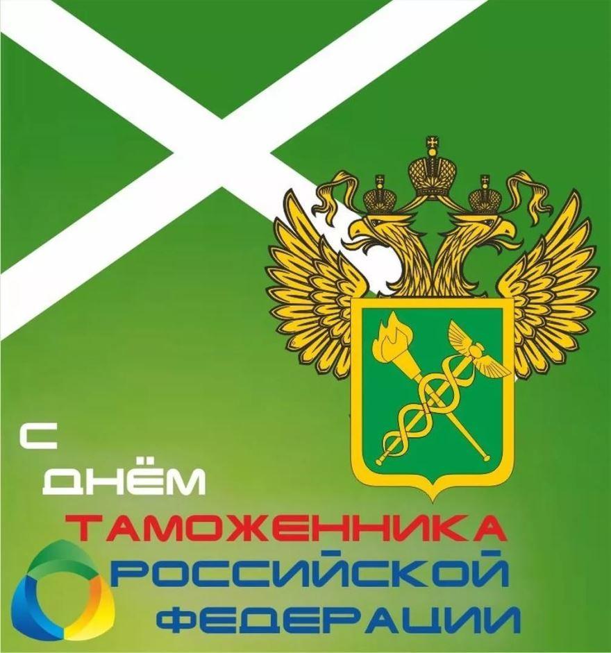 День таможенника Российской Федерации - 25 октября
