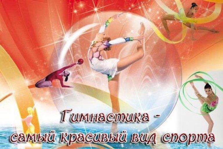 День гимнастики - 31 октября, открытка