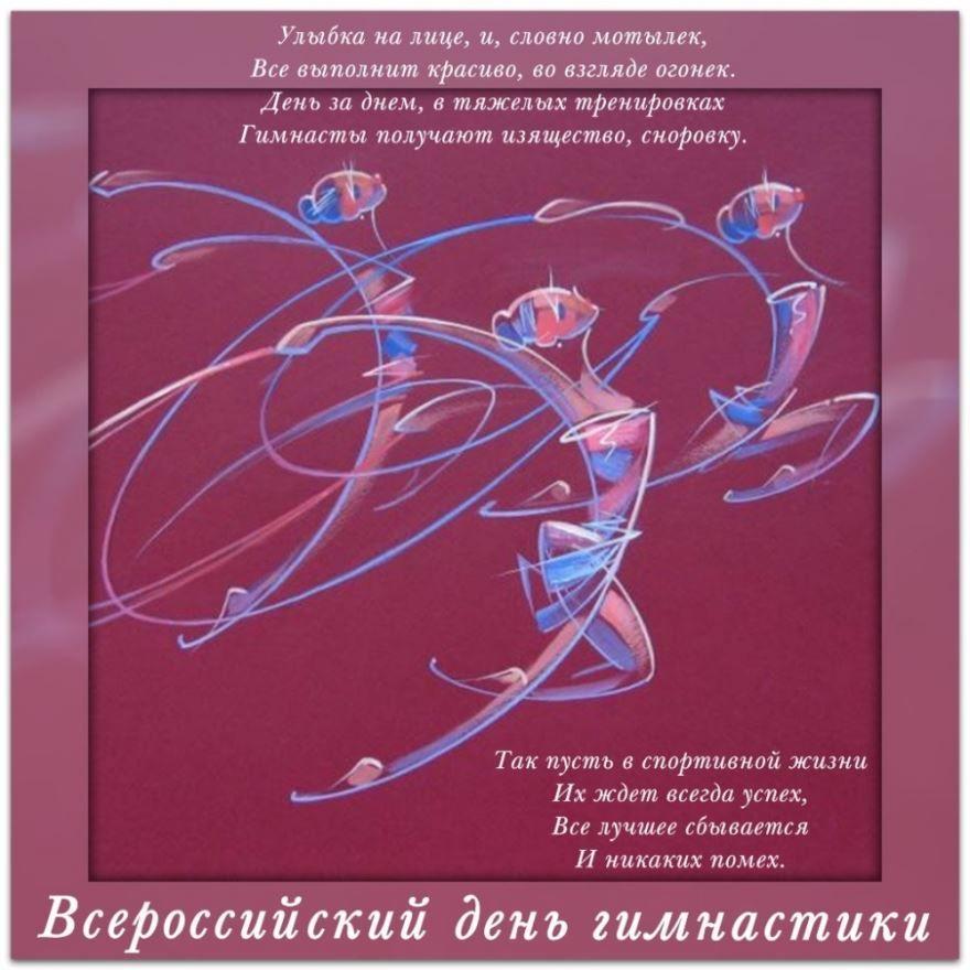 День гимнастики, открытка с поздравлением