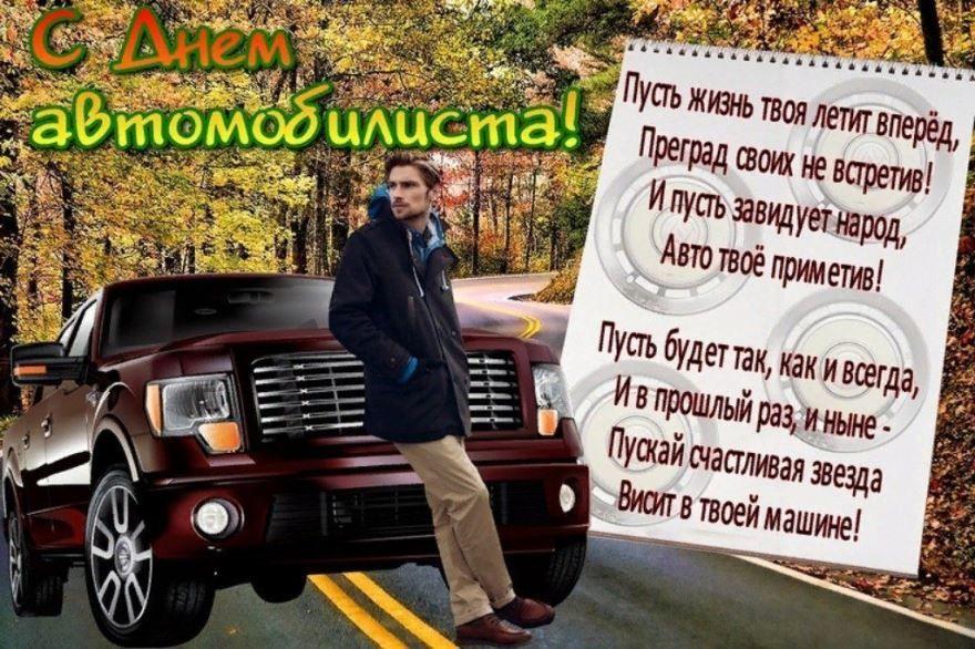 Картинка с днем автомобилиста, с поздравлением