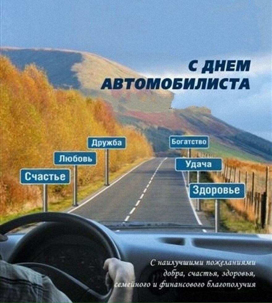 Картинки с днем автомобилиста, с поздравлениями