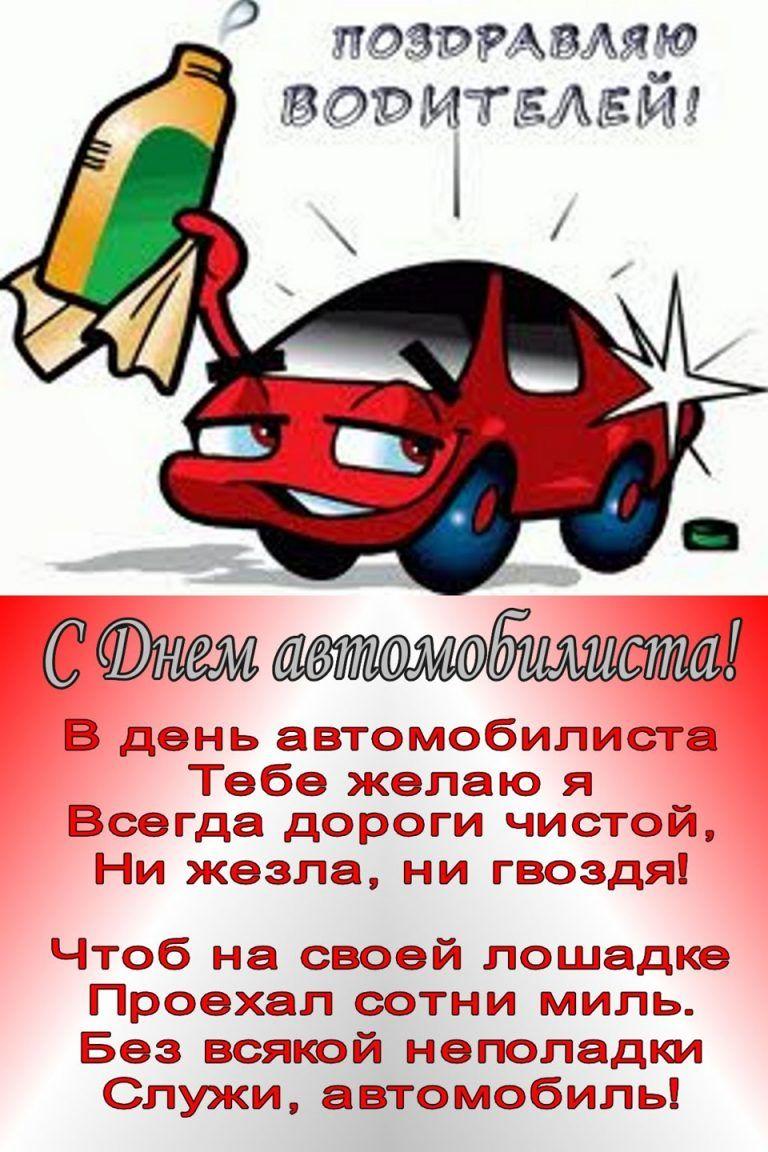 Прикольное поздравление с днем автомобилиста, открытка
