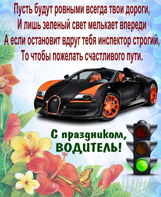 Поздравление с днем автомобилиста в стихах