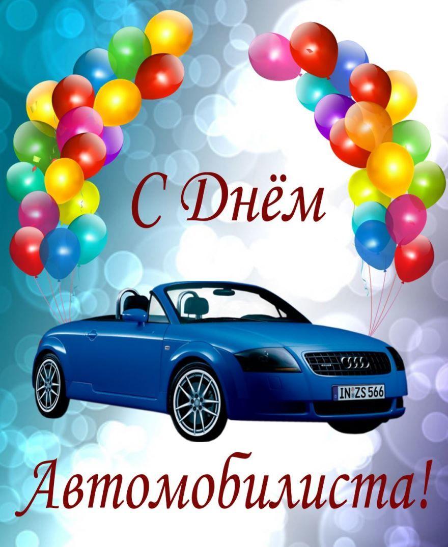 С днем автомобилиста, открытка бесплатно