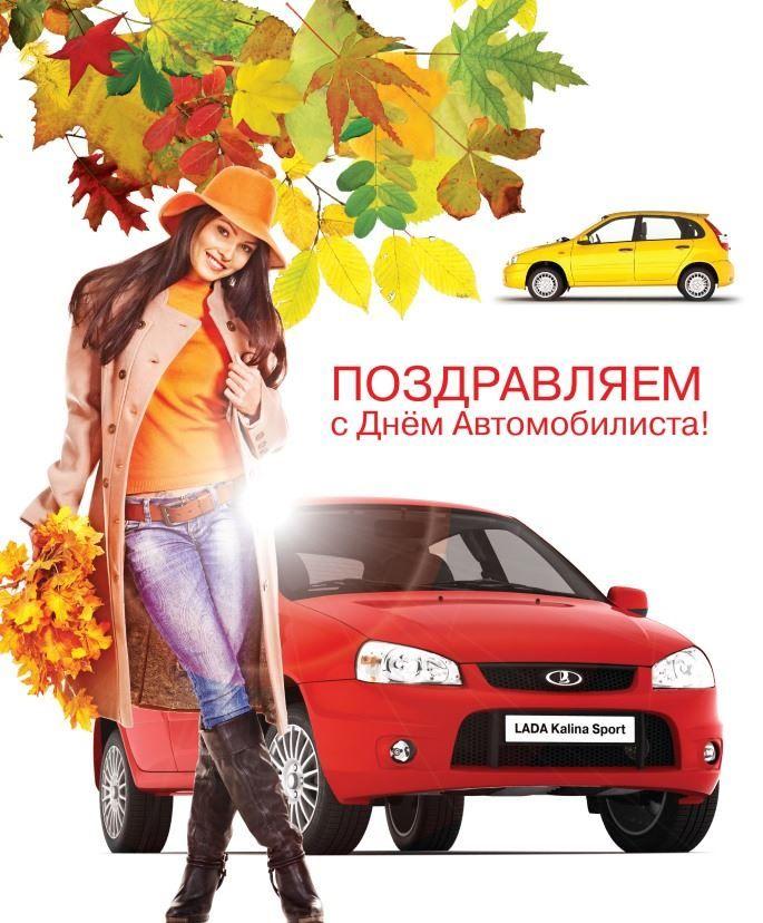 Бесплатные открытки с днем автомобилиста