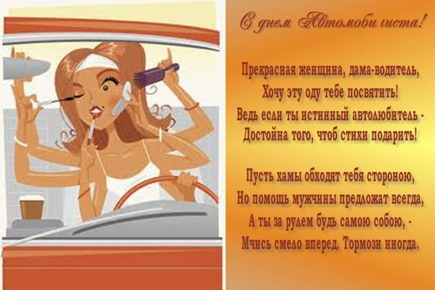 Прикольная открытка с днем автомобилиста для женщины