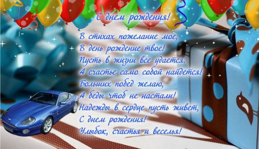 С Днем рождения мужчине другу