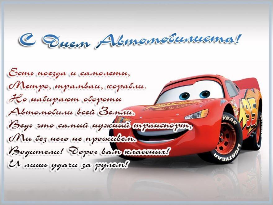 С днем автомобилиста, открытка с поздравлением
