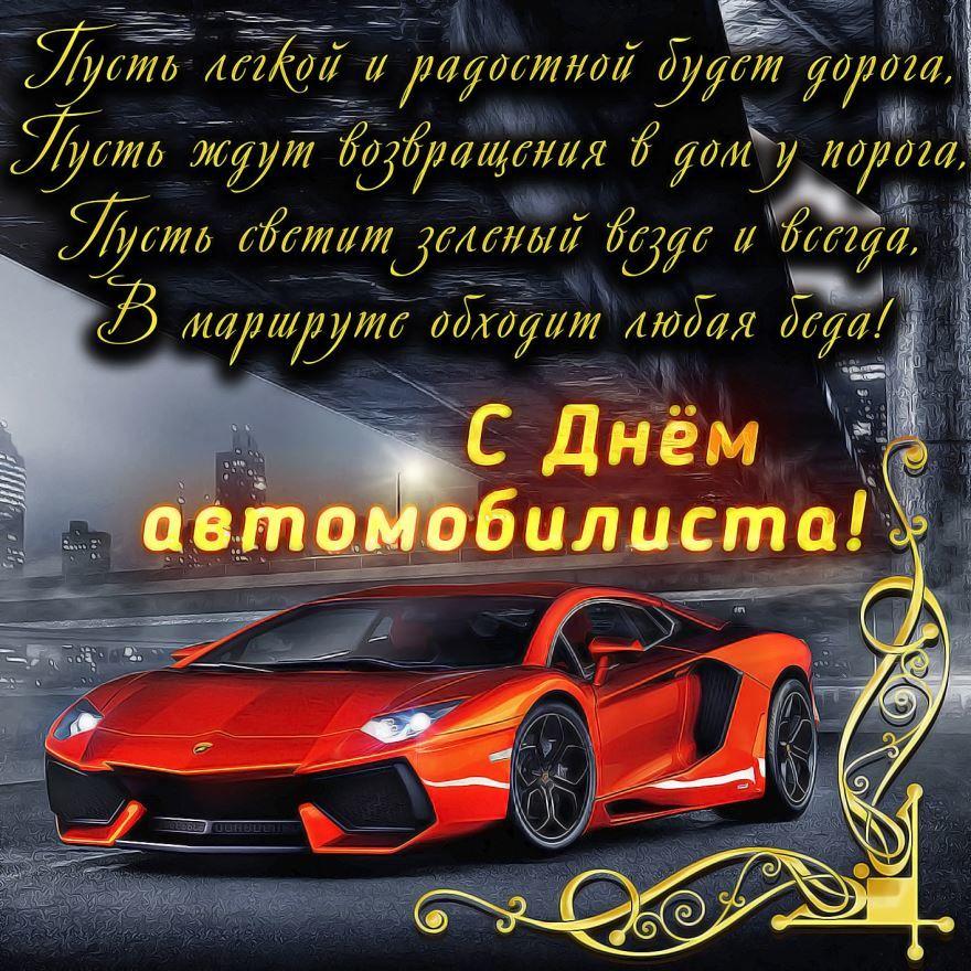 День автомобилиста в России - 25 октября, открытка с поздравлением