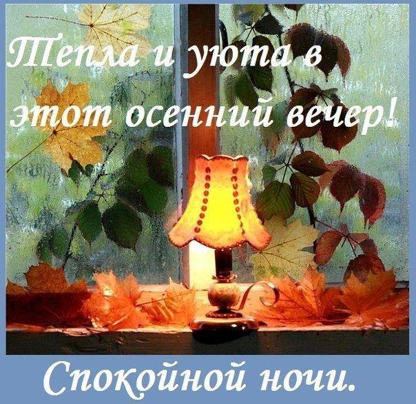 Красивая картинка - добрый осенний вечер и спокойной ночи