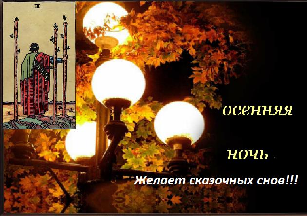 Осенней, доброй ночи картинки красивые