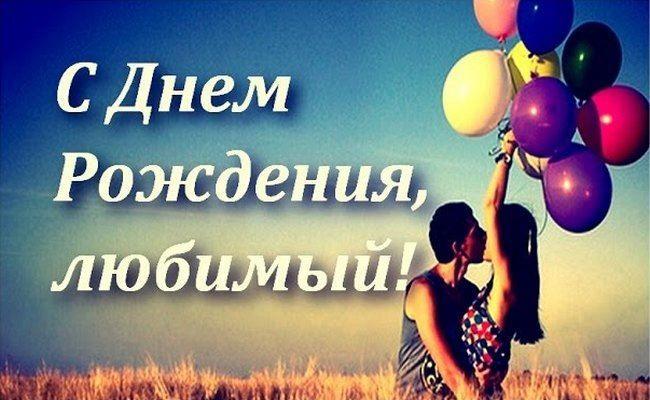 С Днем рождения парню от девушки