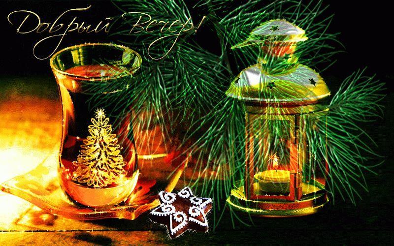 Открытка - Доброго зимнего вечера, с подписью