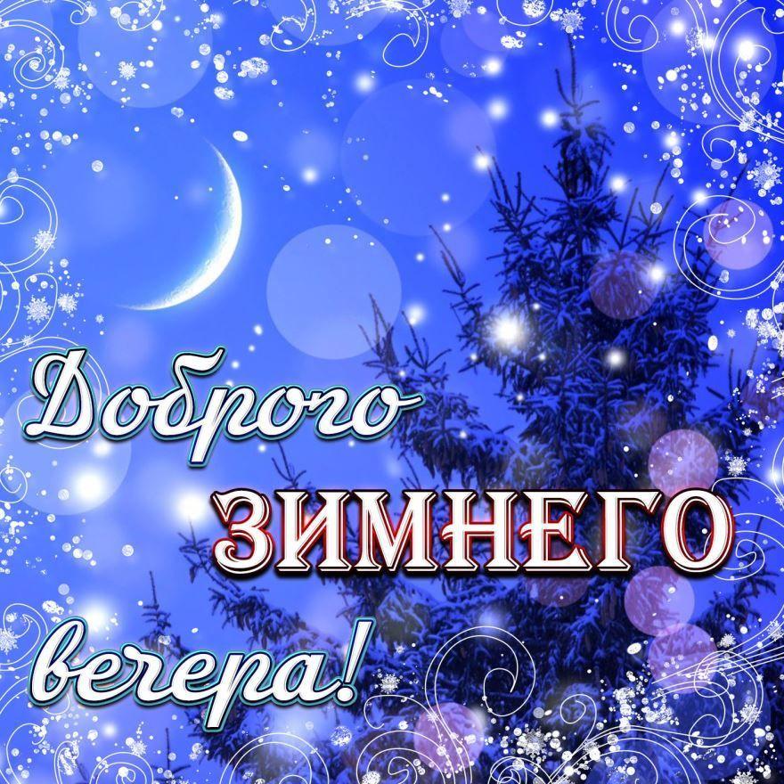 Доброго зимнего вечера, красивая открытка