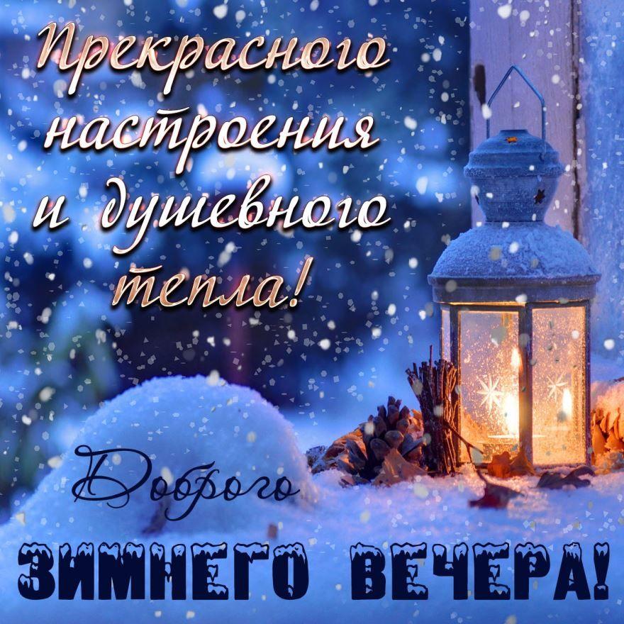 Доброго зимнего вечера и прекрасного настроения, открытка бесплатно