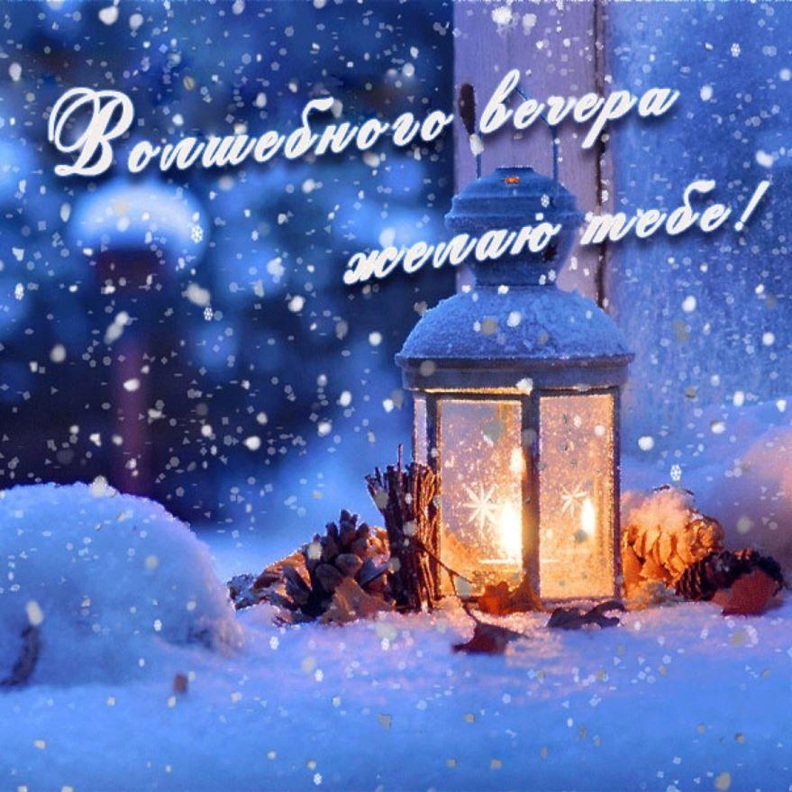 Прикольная картинка - Доброго зимнего вечера