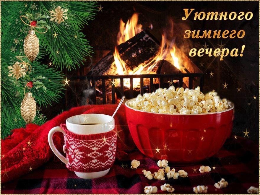 Скачать бесплатно картинку - Доброго зимнего вечера